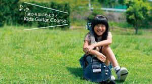 子供のためのギターレッスン「キッズギターコース」