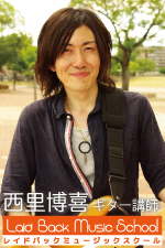 ギター講師西里博喜