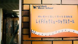 宝塚市の音楽教室・ピアノ教室|レイドバックミュージックスクール
