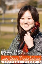 バイオリン講師 藤井里紗