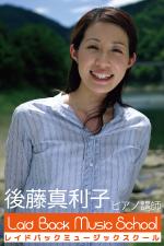 ピアノ講師 後藤真利子