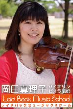 豊中市のバイオリン講師岡田真理子