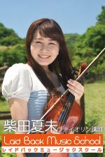 バイオリン講師 柴田夏未