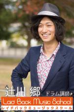 ドラム講師 辻川郷