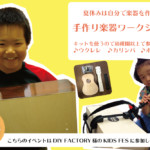 夏休み特別企画「楽器を作ろう!」を開催します。