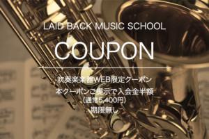吹奏楽楽器WEB限定クーポン