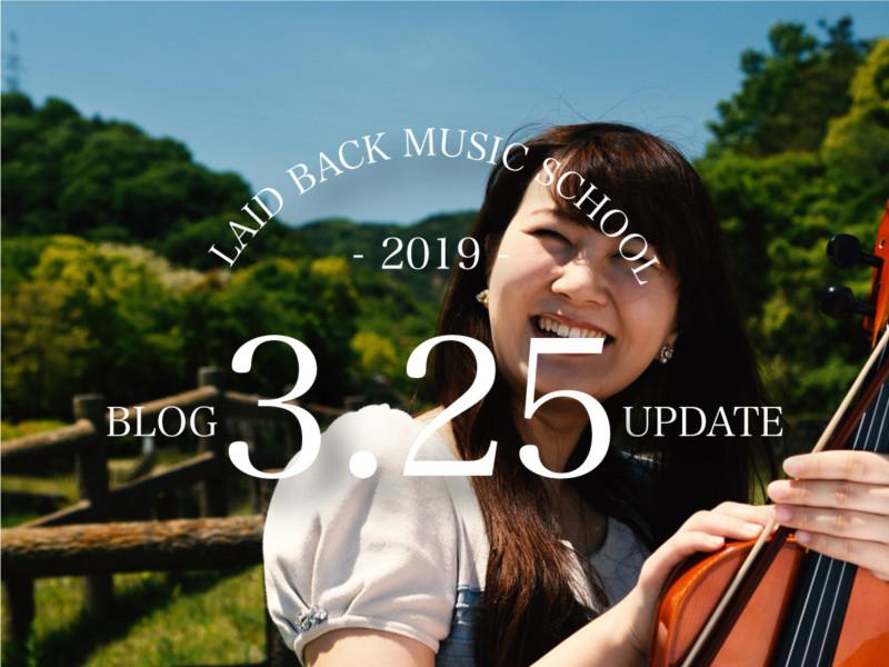 バイオリン ビオラ講師 柴田夏未