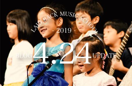 第21回レイドバックミュージックスクール発表会のお知らせ