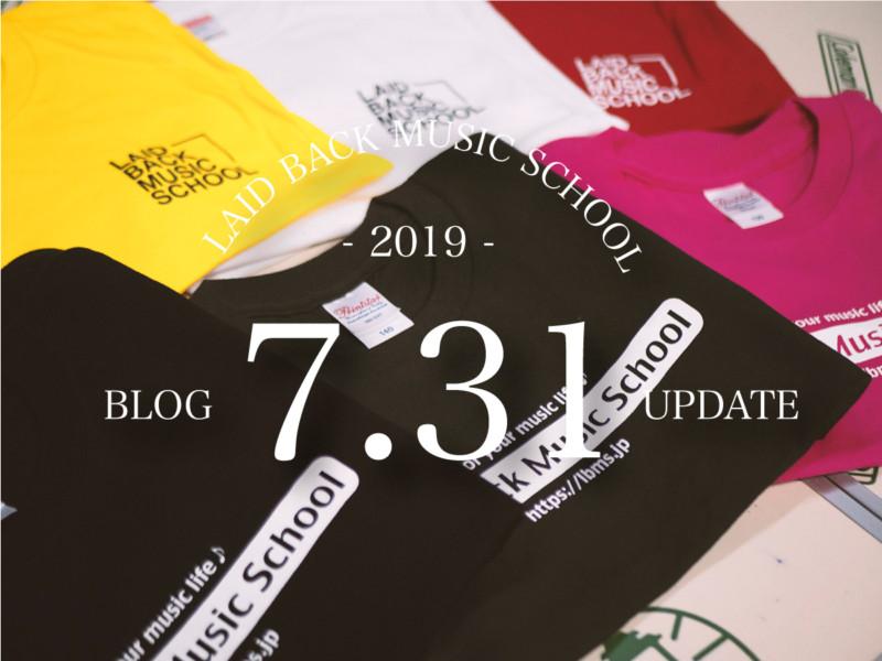 7月31日のブログ