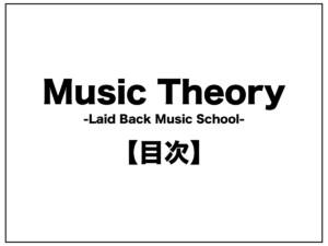 音楽理論 楽典