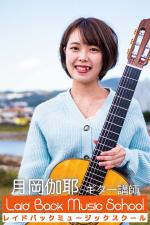 ギター講師 月岡伽耶