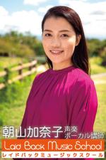 声楽ボーカル講師 朝山加奈子
