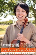 ビオラ バイオリン講師 中村文香