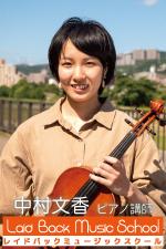 ピアノ講師 中村文香
