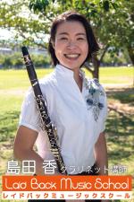 バスクラリネット教室 クラリネット教室 島田香
