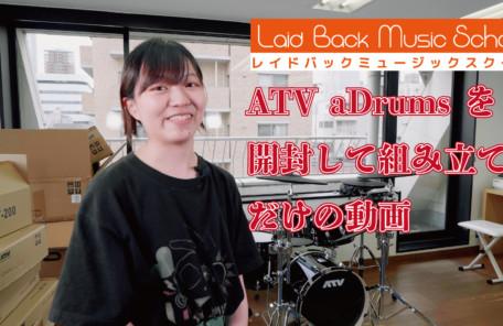 ATV aDrums